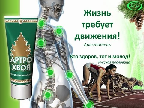 АРГО. Средства от боли в спине, мышцах и суставах