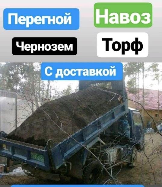 Чернозем, Перегной, Навоз, Торф, Почвогрунт Иркутск Хомутово