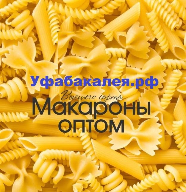 Макароны оптом в Уфе